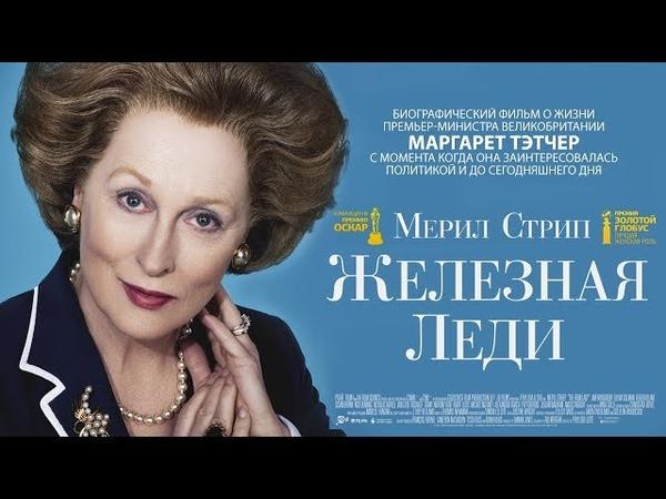 Железная леди / Смотреть весь фильм