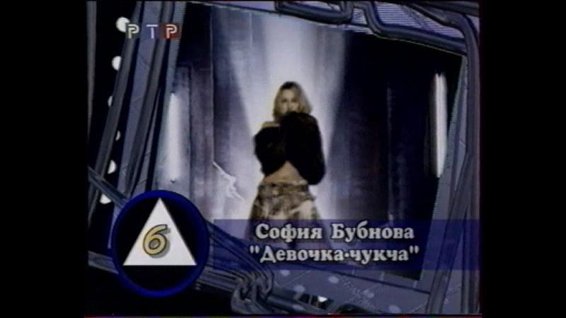 05. София Бубнова. Девочка-чукча (Горячая десятка, 1999)