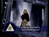 05. София Бубнова. Девочка-чукча (
