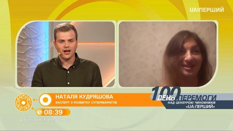 Наталія Кудряшова в ранковій програмі Доброго ранку, Країно! ефір 18.10.2018