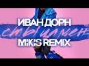 Иван Дорн - Стыцамен (Mikis Remix)