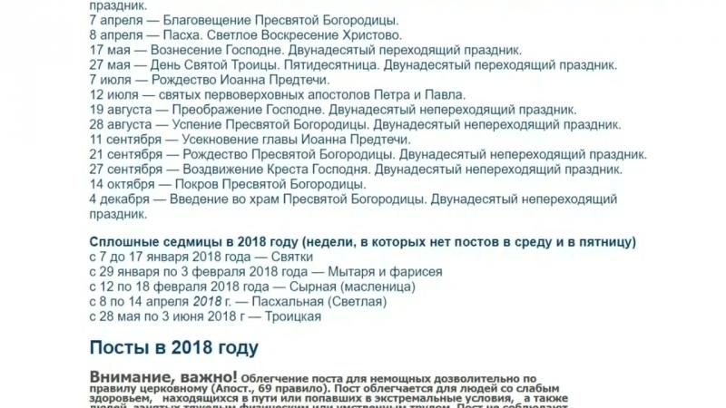 Православный календарь 2018 год Праздники, посты, родительские субботы ПАСХА, Р