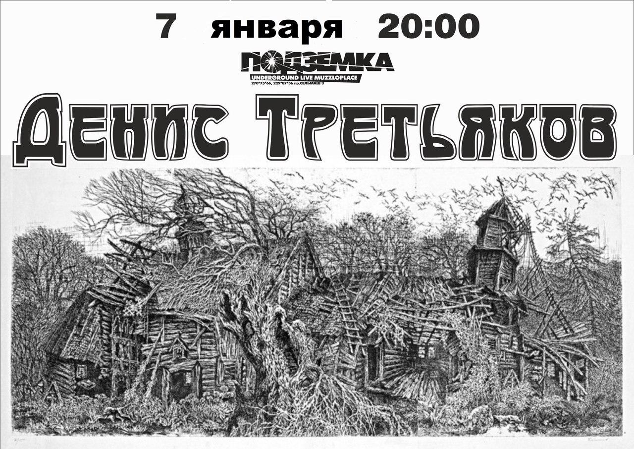 Афиша Ростов-на-Дону 7 января ДЕНИС ТРЕТЬЯКОВ Pod3emka Club