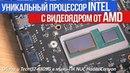 Что ты такое? Тест i7-8809G c видеоядром от AMD в мини-ПК NUC Hades Сanyon