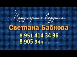 Клип ведущей Светланы Бабковой сентябрь 2018