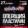 27.10 - Операция Пластилин @ Иваново, Чердак