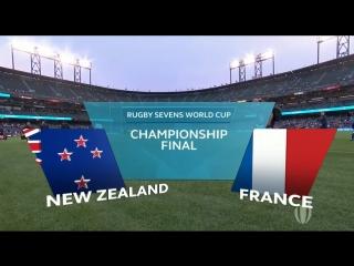 Регби-7. Кубок мира. Финал. Новая Зеландия - Франция, женщины