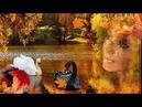 Инна Звегинцева- Осенние листья .