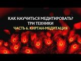 Балакхилья ~ Киртан медитация (ч.6)
