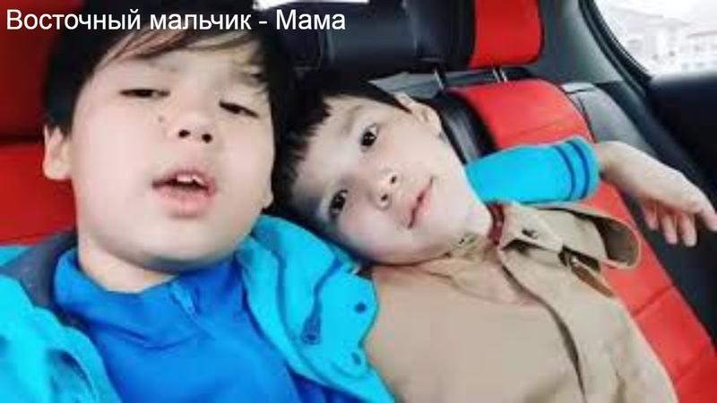 Песня Мама - Казахский мальчик (Покорила весь Интернет)