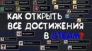 КАК ОТКРЫТЬ ВСЕ ДОСТИЖЕНИЯ В COUNTER STRIKE: GLOBAL OFFENSIVE / Steam!