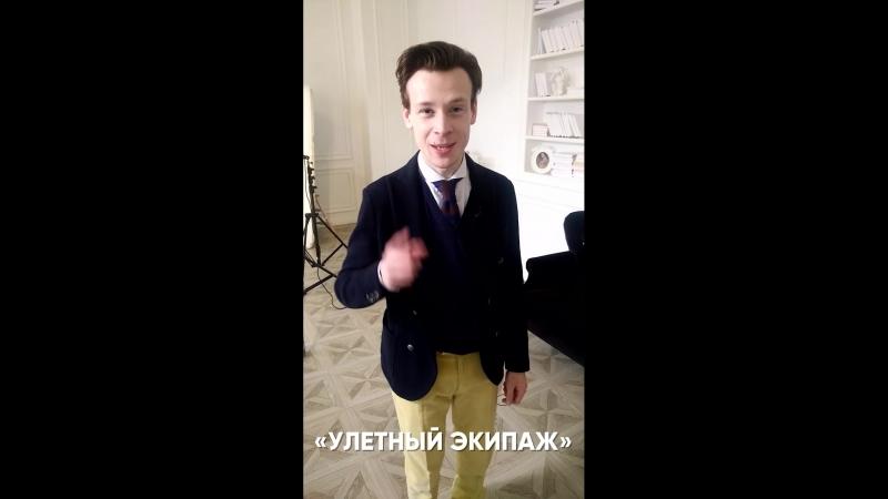 «Улётный экипаж»: Сергей Белов