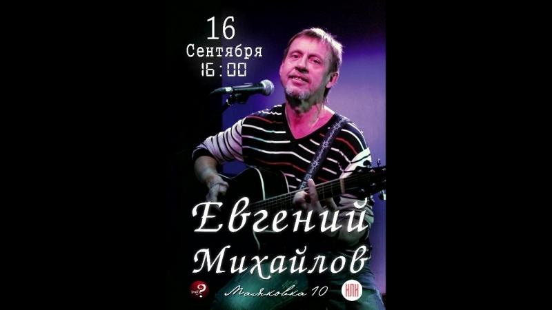 Евгений Михайлов Нижний Новгород Сольный Концерт