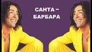 Валерий Леонтьев - «САНТА-БАРБАРА» (Песня года 1997). Муз. Ю.Чернавский, сл. А.Маркевич.