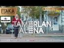 Итака 2018 - Тамерлан и Алена