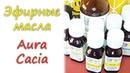 Эфирные масла Aura Cacia: обзорное видео