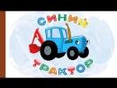 СБОРНИК ЕДЕТ СИНИЙ ТРАКТОР из 12 песен мультиков детей малышей