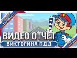 VIDEO HD ОТЧЁТ викторина ПДД  RaidCall 73337  3.02.18