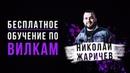 ВИЛКИ! или как делать от 3000 рублей за 2-3 часа без РИСКОВ! Кол-во мест ограничено