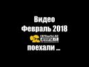 ВидеоКонкурс 2018. Февраль. АвтоПортал 29 RUS Архангельск - Северодвинск.