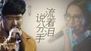【选手片段】苏立生《流着泪说分手》《中国新歌声》第11期 SING!CHINA EP.11 20160923 浙277
