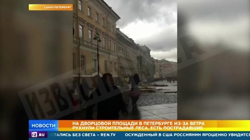 На Дворцовой площади в Петербурге из за ветра рухнули строительные леса
