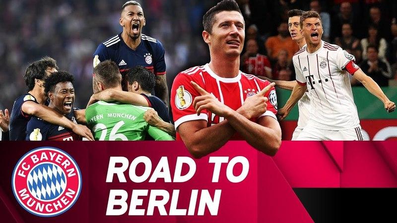 Дорога на Берлин Финал Кубка Германии 2018 смотреть онлайн без регистрации