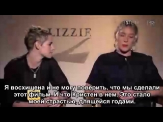 Interview for ET - Lizzie promo - рус.суб.
