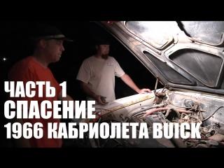 Спасение 1966 кабриолета Buick. Часть 1 [by Andy_S]