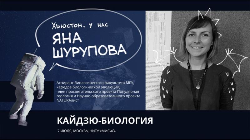 Яна Шурупова - Кайдзю Биология