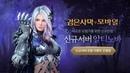 프로모션 TVC - 검은사막 모바일 첫 번째 대규모 업데이트 (BDM First Major Promotion TV Ad 15s)