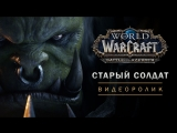 Ролик World of Warcraft: «Старый солдат»
