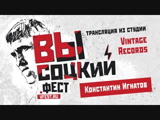 Константин Игнатов в студии Vintage Records. День первый
