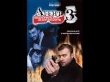 Агент национальной безопасности: 3 сезон/7 серия.
