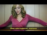Мадонна - Мне 60, малыш madonna hung up