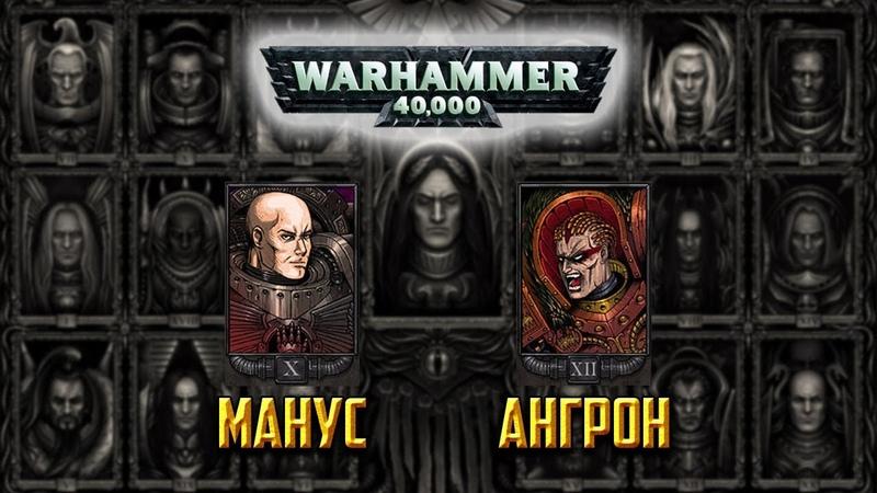История Warhammer 40k Железные Руки и Пожиратели Миров. Глава 8