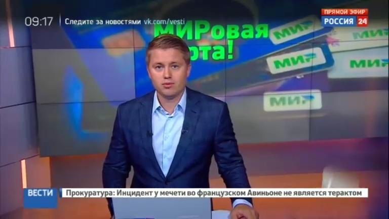 Новости на Россия 24 • МИРовая карта! чем планируют завоевывать сердца и кошельки россиян