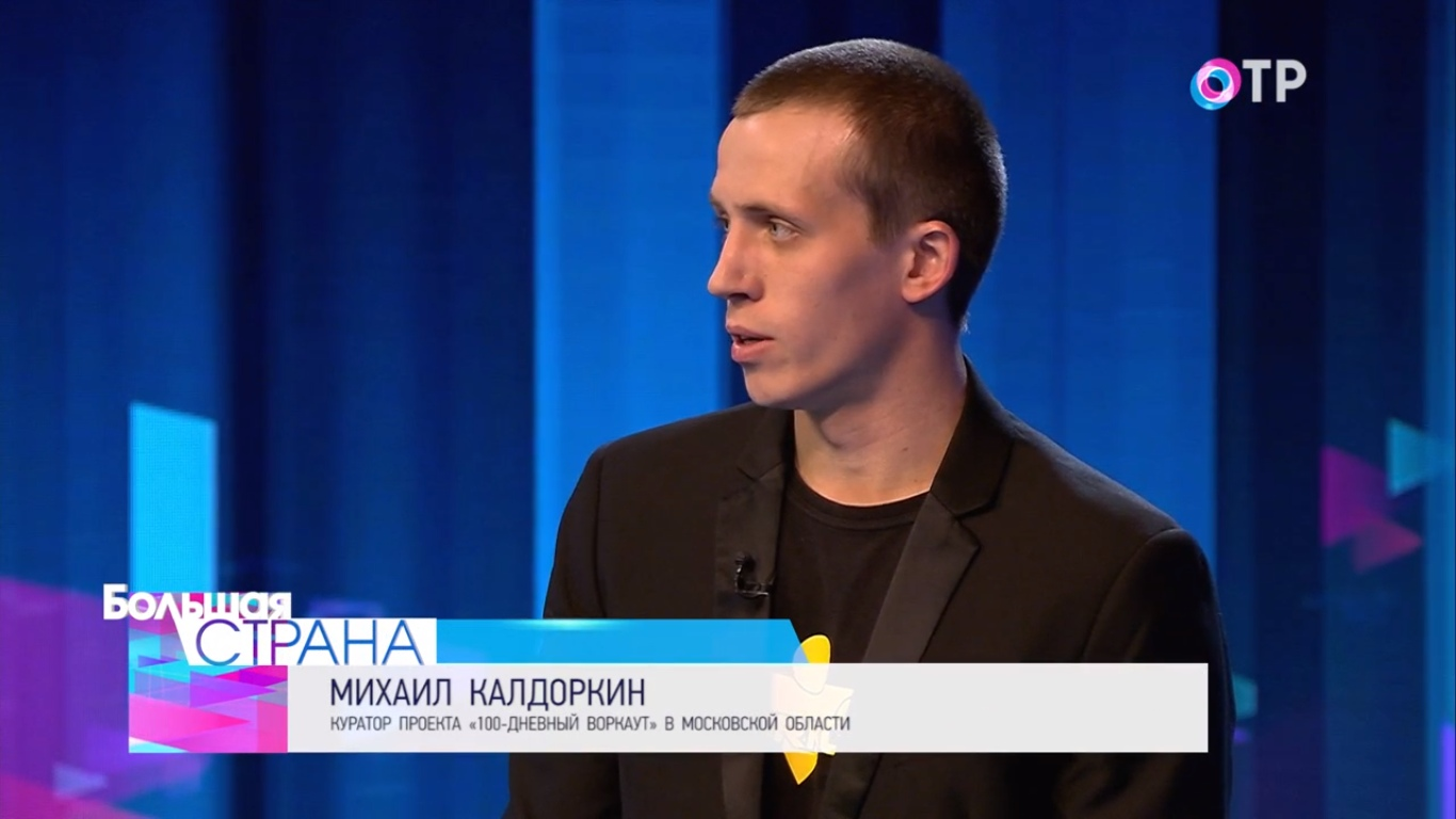 Егорьевский воркаутер на Общественном Телевидении России (ОТР)