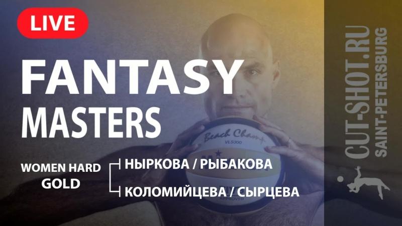 18 08 2018 Финал Женские команды HARD Fantasy Masters