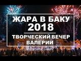 ЖАРА В БАКУ 2018 Концерт Эфир 17.08.18