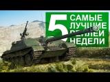 Самые Лучшие Реплеи Недели. Выпуск #5