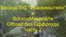 Восход 350 Франкенштейн и ВосходМакакаИж Offroad без Оффроуда Часть 2