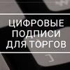 ECPrus.ru III Электронные подписи для торгов