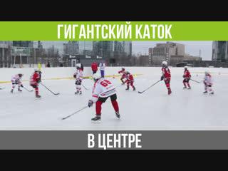 Каток в центре Екатеринбурга
