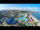 Отдых в Анапе - обзорное видео