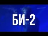 Розыгрыш билетов на БИ-2 от БРСМ Академии управления
