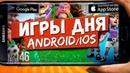 📱ЛУЧШИЕ ИГРЫ дня на Андроид и iOS: ТОП 4 крутые новинки на телефон от Кината   №146