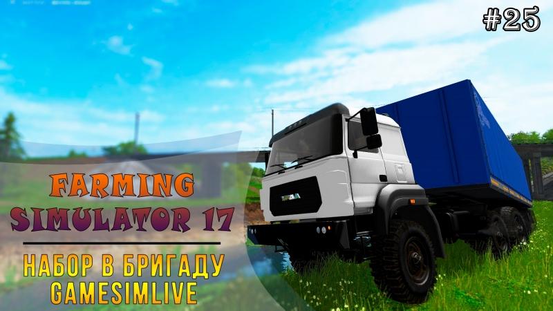 Farming Simulator 17 25 - Карта Сосновка. Набор в бригаду GameSimLive (930 МСК)