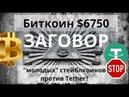Биткоин $6750 ЗАГОВОР молодых стейблкоинов против Tether Курс bitcoin