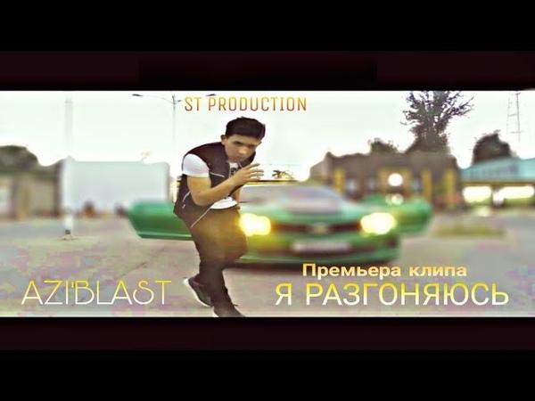 AZI'BLAST - Я РАЗГОНЯЮСЬ (Премьера клипа) 2018 [ST]